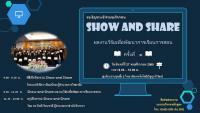 ขอเชิญเข้าร่วมชมนิทรรศการ และฟังการบรรยาย ผลงานวิจัยระดับประเทศ ในกิจกรรม Show and Share