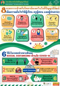 8 มาตรการเพิ่มความมั่นใจให้กับผู้เรียน ครูและผู้ปกครอง  6 วิธีเว้นระยะห่างทางสังคม